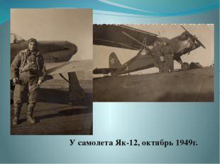 У самолета Як-12, октябрь 1949г.