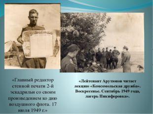 «Лейтенант Арутюнов читает лекцию «Комсомольская дружба». Воскресенье. Сентяб