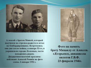 Фото на память брату Михаилу от Алексея. г.Егорьевск, авиашкола пилотов Г.В.Ф