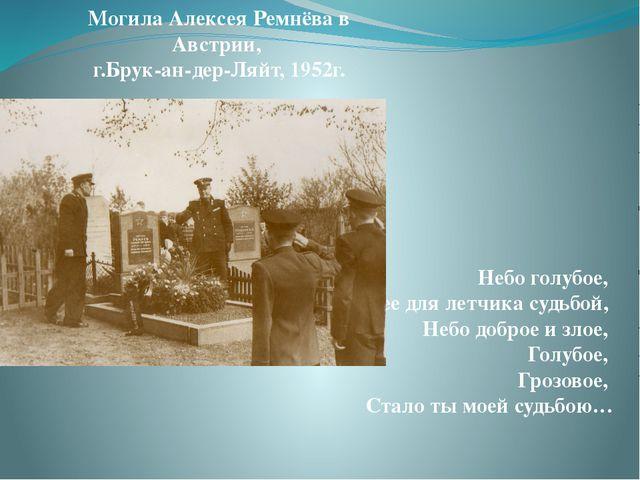 Могила Алексея Ремнёва в Австрии, г.Брук-ан-дер-Ляйт, 1952г. Небо голубое, Ст...