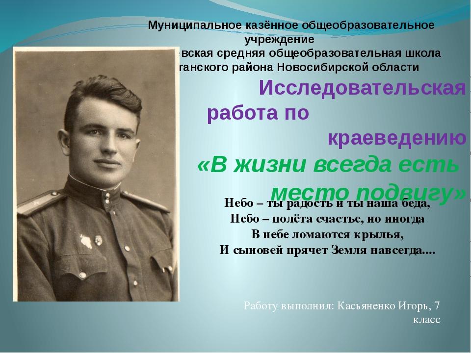Муниципальное казённое общеобразовательное учреждение Андреевская средняя общ...