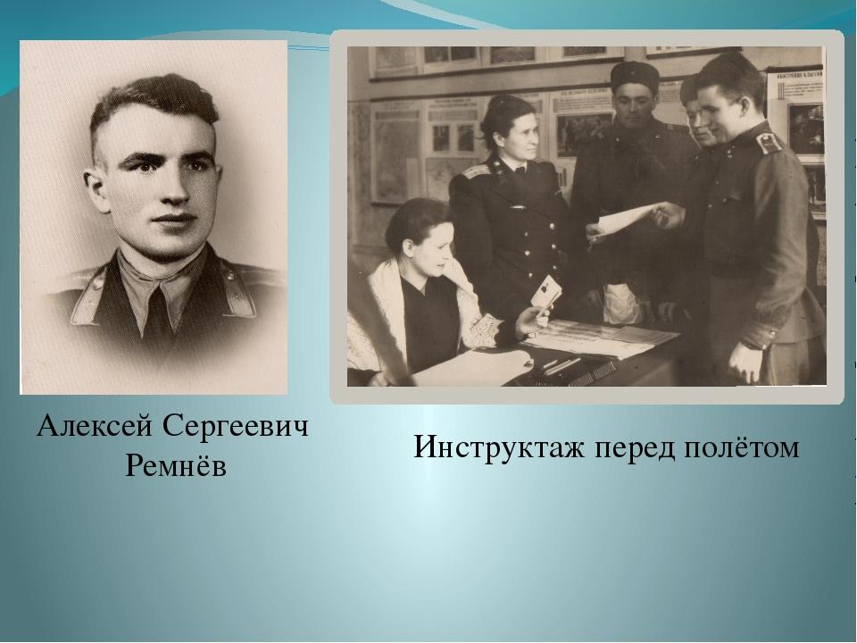 Алексей Сергеевич Ремнёв Инструктаж перед полётом