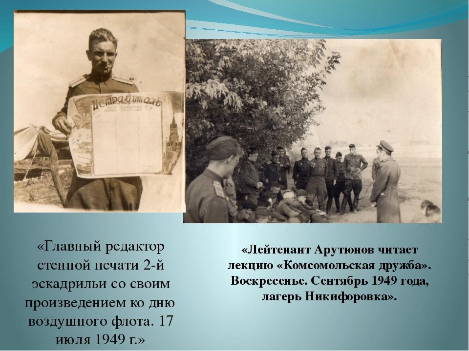 «Лейтенант Арутюнов читает лекцию «Комсомольская дружба». Воскресенье. Сентяб...
