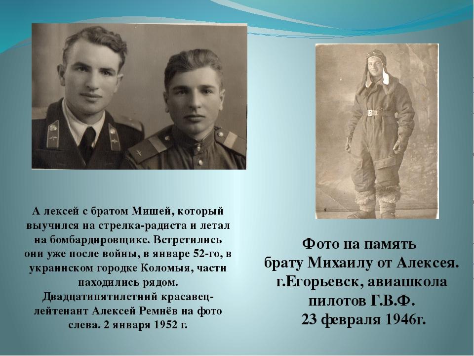 Фото на память брату Михаилу от Алексея. г.Егорьевск, авиашкола пилотов Г.В.Ф...