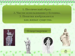 1. Поэтический образ. 2. Частое использование у Есенина. 3. Понятия изображаю