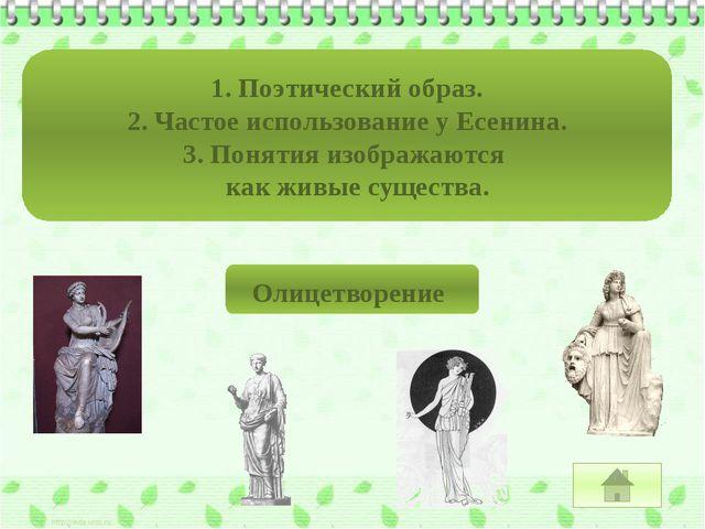 1. Поэтический образ. 2. Частое использование у Есенина. 3. Понятия изображаю...