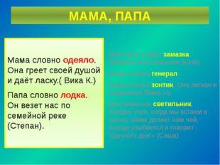 МАМА, ПАПА Мама словно одеяло. Она греет своей душой и даёт ласку.( Вика К.)