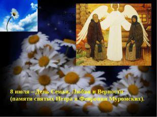 8 июля – День Семьи, Любви и Верности (памяти святых Петра и Февронии Муромс