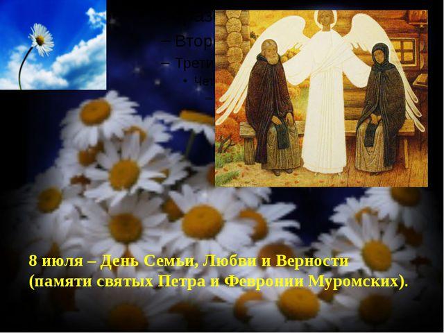 8 июля – День Семьи, Любви и Верности (памяти святых Петра и Февронии Муромс...