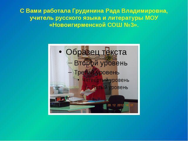 С Вами работала Грудинина Рада Владимировна, учитель русского языка и литерат...
