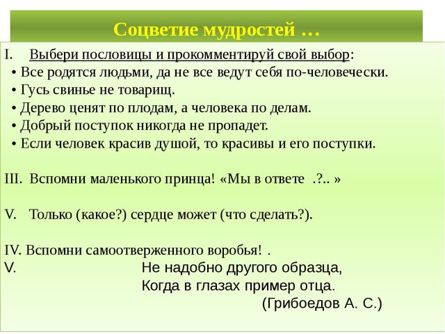 Соцветие мудростей … Выбери пословицы и прокомментируй свой выбор: • Все родя...