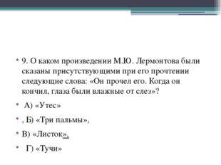 9. О каком произведении М.Ю. Лермонтова были сказаны присутствующими при его