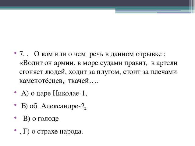 7. . О ком или о чем речь в данном отрывке : «Водит он армии, в море судами...