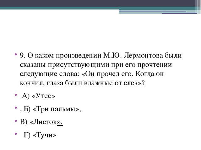 9. О каком произведении М.Ю. Лермонтова были сказаны присутствующими при его...