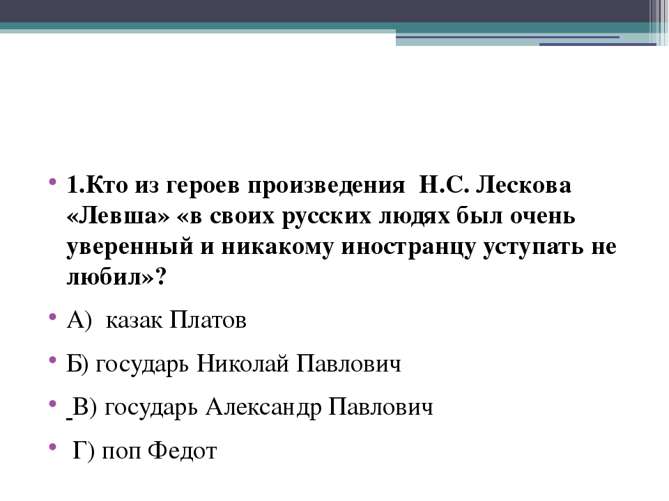 1.Кто из героев произведения Н.С. Лескова «Левша» «в своих русских людях был...