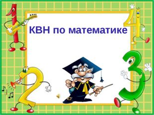 КВН по математике