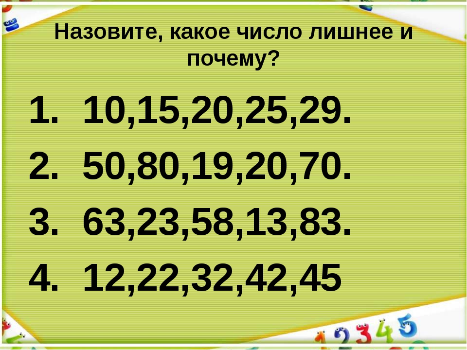 Назовите, какое число лишнее и почему? 1. 10,15,20,25,29. 2. 50,80,19,20,70....
