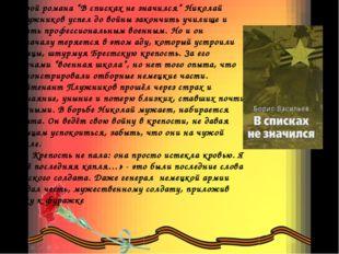 """Герой романа """"В списках не значился"""" Николай Плужников успел до войны закончи"""