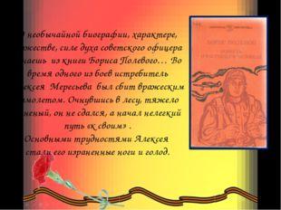 О необычайной биографии, характере, мужестве, силе духа советского офицера уз