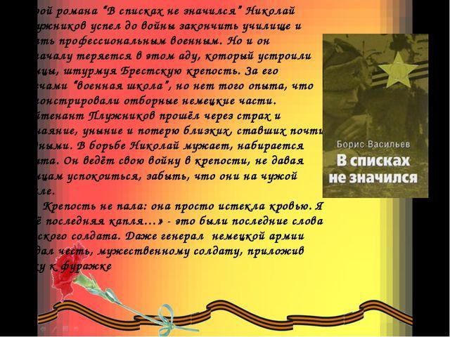 """Герой романа """"В списках не значился"""" Николай Плужников успел до войны закончи..."""