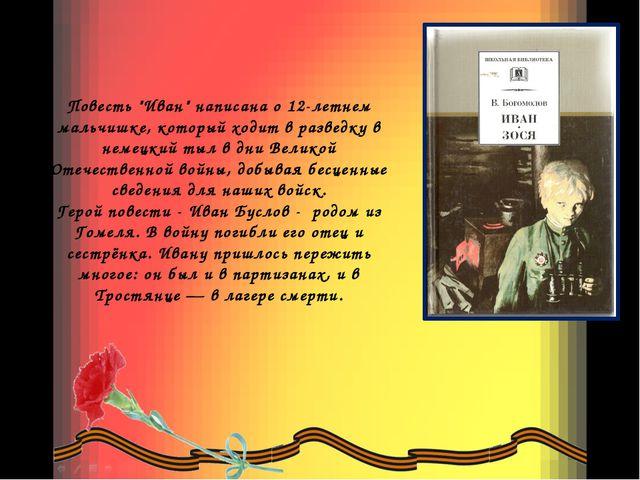 """Повесть """"Иван"""" написана о 12-летнем мальчишке, который ходит в разведку в нем..."""