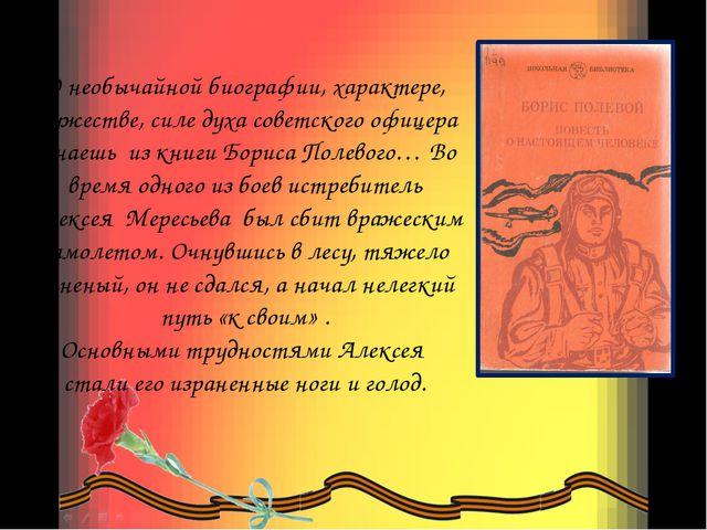 О необычайной биографии, характере, мужестве, силе духа советского офицера уз...