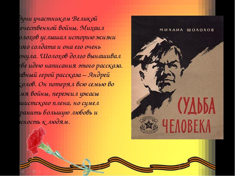 Будучи участником Великой Отечественной войны, Михаил Шолохов услышал историю...