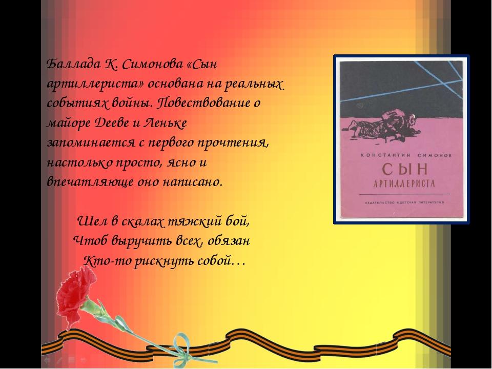 Баллада К. Симонова «Сын артиллериста» основана на реальных событиях войны. П...