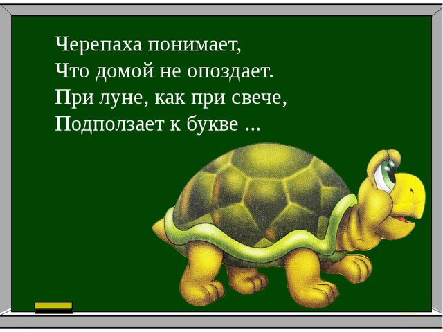 Черепаха понимает, Что домой не опоздает. При луне, как при свече, Подполза...