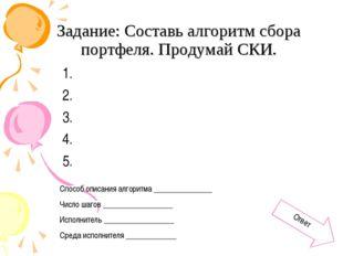 Задание: Составь алгоритм сбора портфеля. Продумай СКИ. Способ описания алгор