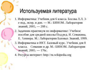 Используемая литература 1. Информатика: Учебник для 6 класса. Босова Л.Л. 3-е