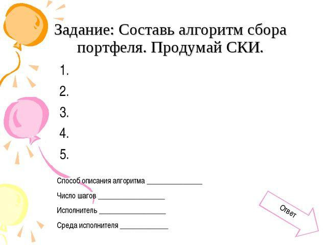 Задание: Составь алгоритм сбора портфеля. Продумай СКИ. Способ описания алгор...