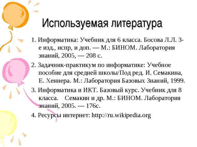 Используемая литература 1. Информатика: Учебник для 6 класса. Босова Л.Л. 3-е...