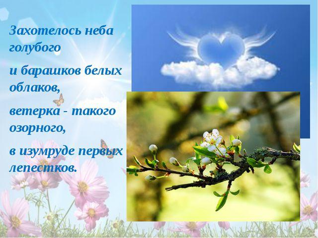 Захотелось неба голубого и барашков белых облаков, ветерка - такого озорного,...