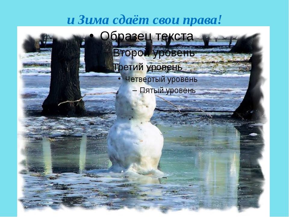 и Зима сдаёт свои права!