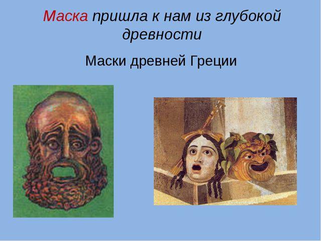 Маска пришла к нам из глубокой древности Маски древней Греции
