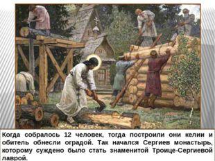 Следуя евангельскому учению, преподобный Сергий был среди братии первый в том