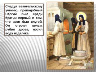 По своему глубокому смирению Сергий долго отказывался стать игуменом обители.