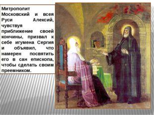 Сергий Радонежский и Дмитрий Донской Искреннюю любовь и уважение питал к преп
