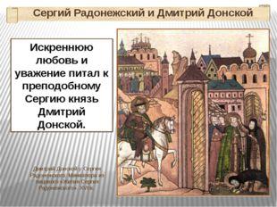 Результатом укрепления нравственных сил народа явилась победа на Куликовом по