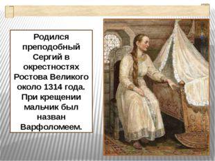 Троице-Сергиев Варницкий монастырь воздвигнут на месте рождения преп.Сергия Р