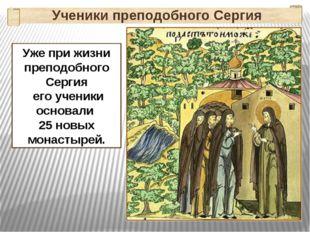 Обретение нетленных мощей преп.Сергия Радонежского