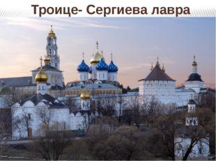 Рака с мощами преп.Сергия Радонежского