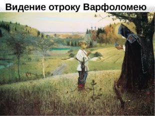 Старец помолился, дал Варфоломею кусочек просфоры в знак благодатной помощи Б