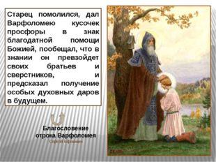 Чудесным образом получив успех в учении, Варфоломей стал усердно читать свяще