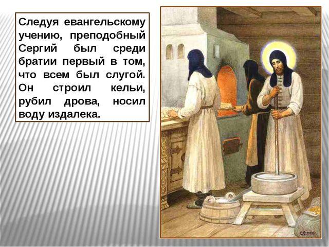 По своему глубокому смирению Сергий долго отказывался стать игуменом обители....
