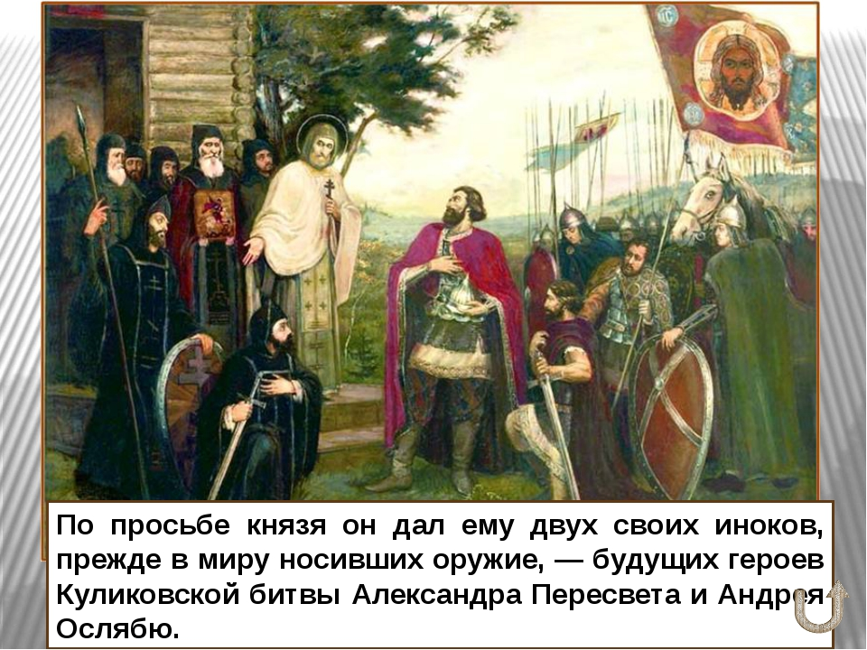Уже при жизни преподобного Сергия его ученики основали 25 новых монастырей. У...