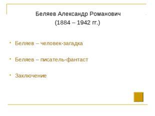 Беляев Александр Романович (1884 – 1942 гг.) Беляев – человек-загадка Беляев
