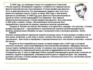 В 1925 году, на страницах только что созданного в Советской России журнала «