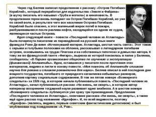 Через год Беляев написал продолжение к рассказу «Остров Погибших Кораблей»,